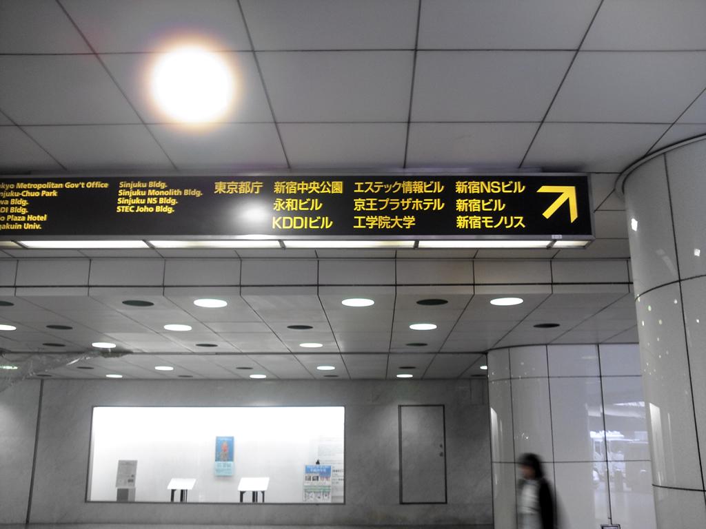 新宿駅西口地下-2