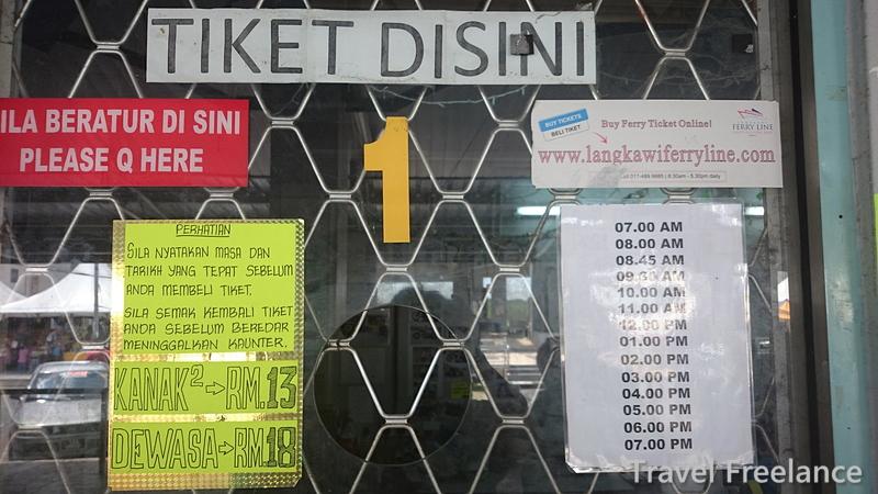 ランカウイ島クア行きフェリーの時刻表