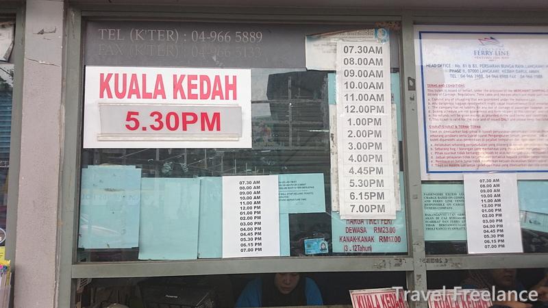 ランカウイ島→クアラケダー(Kedah)行きのフェリー時刻表