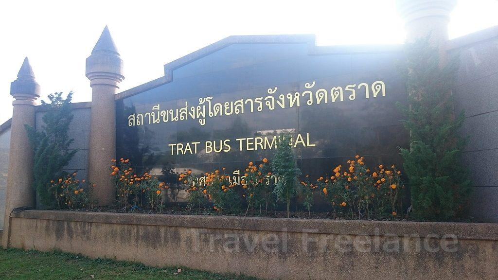 トラート・バスターミナルの入り口