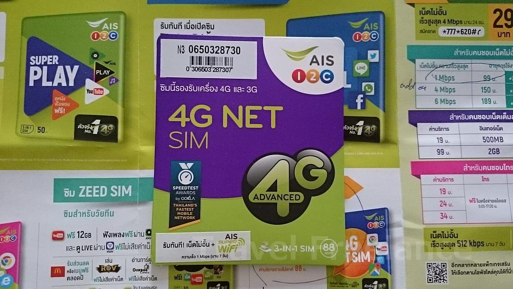 AISの「4G NET SIM」パッケージ