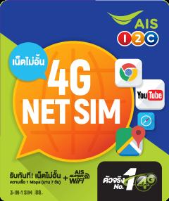AISの「4G NET SIM」