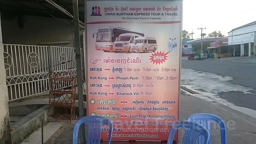 ビラック・ブンタン(Virak Buntham)の看板@コッコン