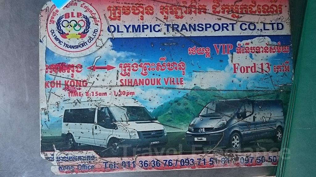 オリンピック・トランスポートチケットブース@コッコン