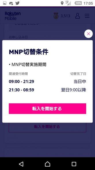 my楽天モバイルのMNP切替条件画面